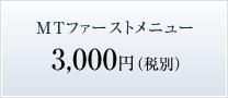 MTファーストメニュー 3,150円
