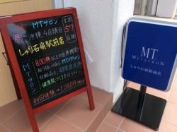 IMG_2666 しゅり石嶺駅前店