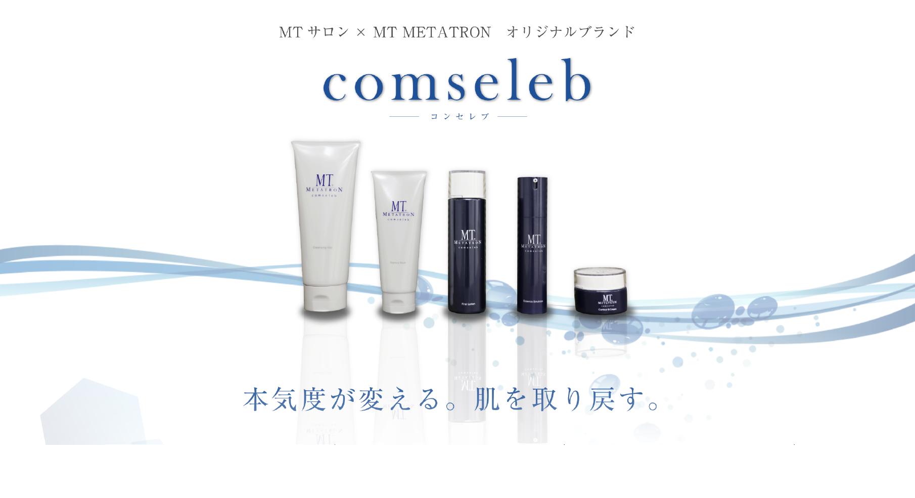 MTサロン×MT METATRON オリジナルブランド comseleb 本気度が変える。肌を取り戻す。
